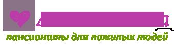 Частный пансионат для пожилых людей «Аппассионата»